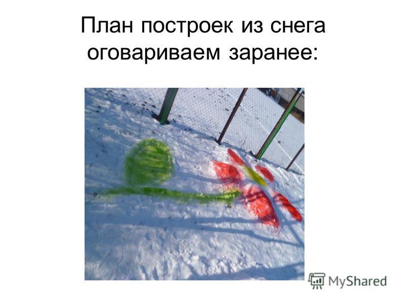 План построек из снега оговариваем заранее: