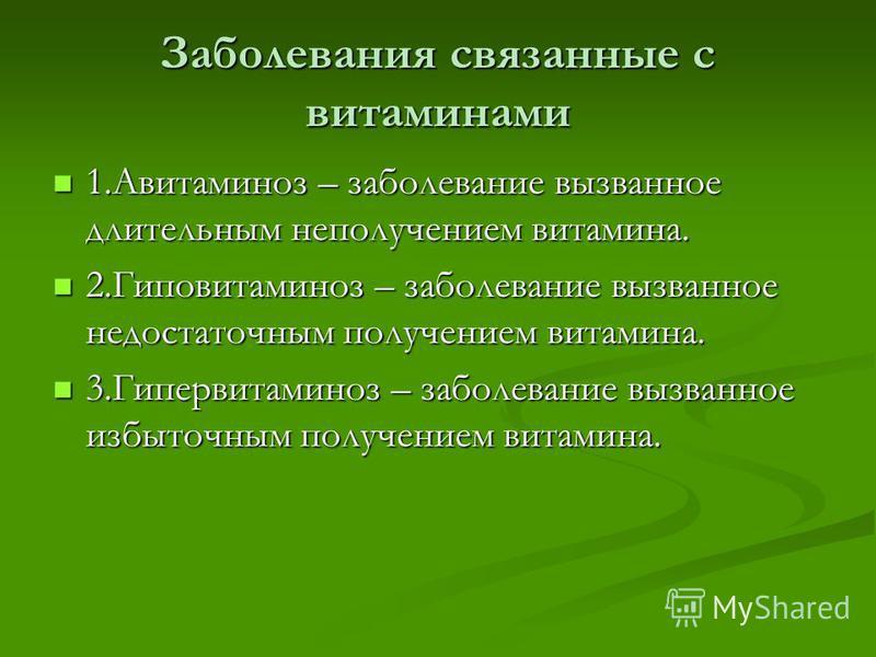 Заболевания связанные с витаминами 1. Авитаминоз – заболевание вызванное длительным неполучением витамина. 1. Авитаминоз – заболевание вызванное длительным неполучением витамина. 2. Гиповитаминоз – заболевание вызванное недостаточным получением витам