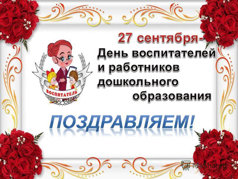 Поздравление с днём дошкольного работника сотрудников 33