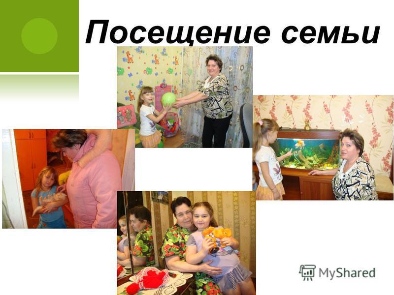 Посещение семьи