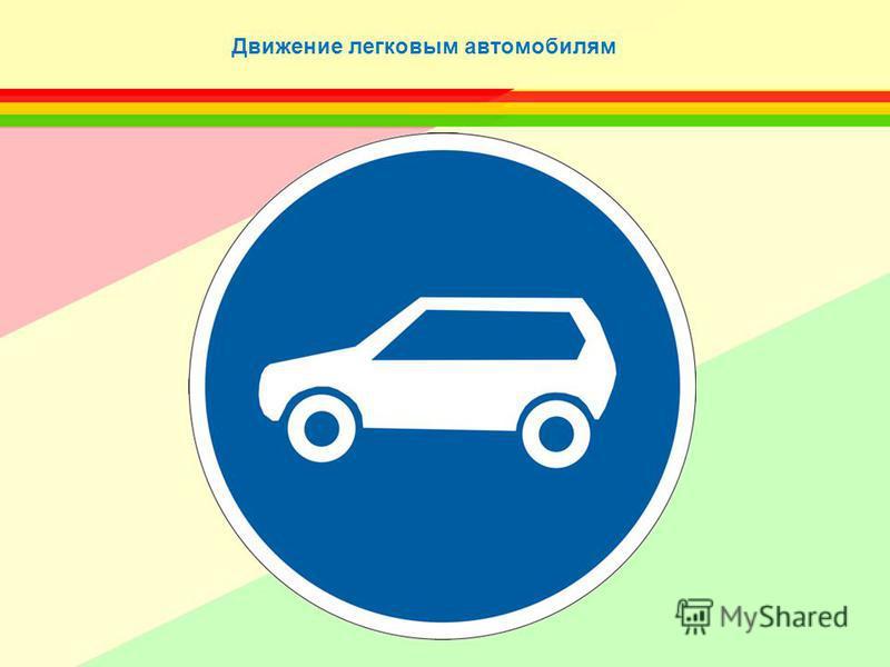 Движение легковым автомобилям