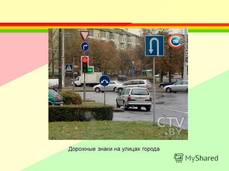 Дорожные знаки на улицах города