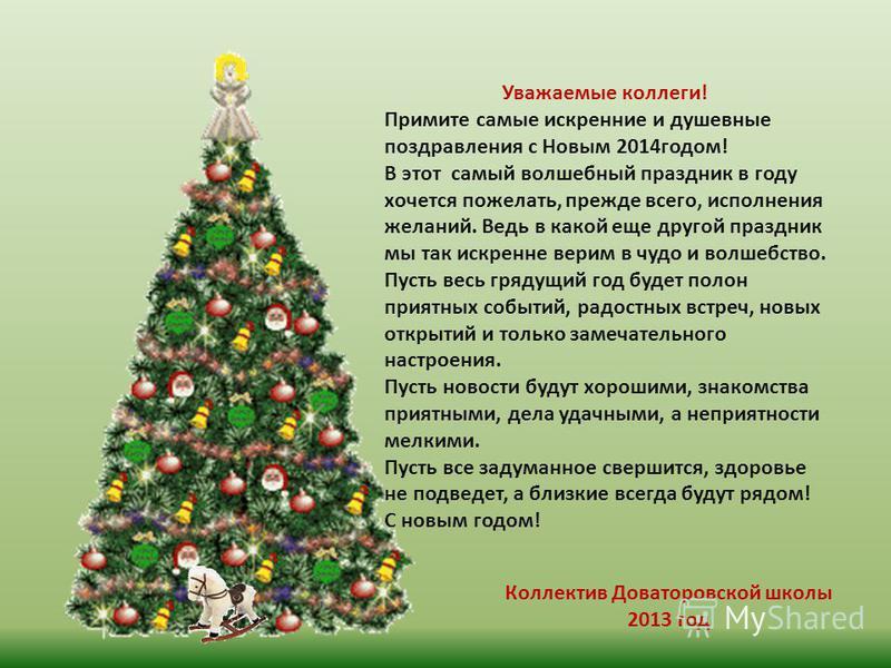Уважаемые коллеги! Примите самые искренние и душевные поздравления с Новым 2014 годом! В этот самый волшебный праздник в году хочется пожелать, прежде всего, исполнения желаний. Ведь в какой еще другой праздник мы так искренне верим в чудо и волшебст