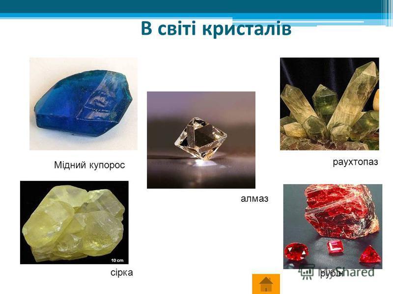 В світі кристалів Мідний купорос алмаз рубін сірка раухтопаз