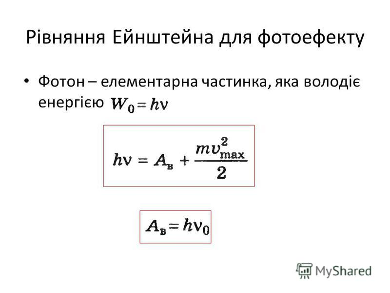 Рівняння Ейнштейна для фотоефекту Фотон – елементарна частинка, яка володіє енергією