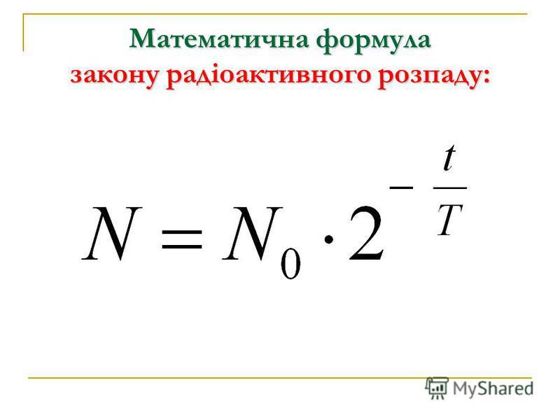 Математична формула закону радіоактивного розпаду: