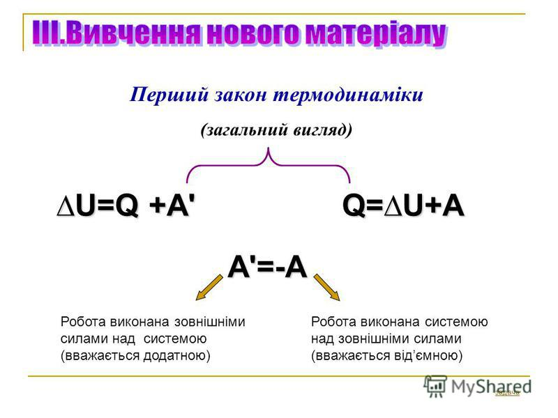 Перший закон термодинаміки (загальний вигляд) U=Q +А' Q=U+А А'=-А Робота виконана системою над зовнішніми силами (вважається відємною) Робота виконана зовнішніми силами над системою (вважається додатною) задача