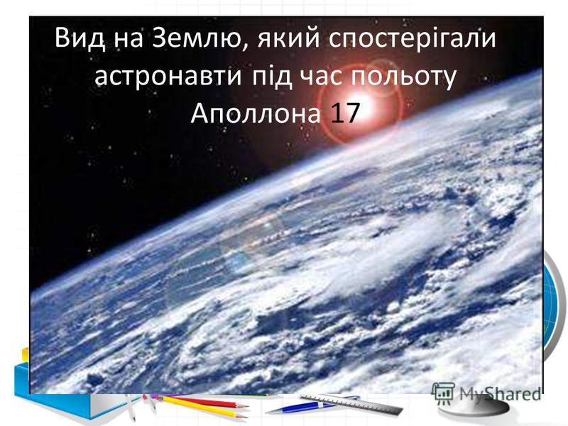 Вид на Землю, який спостерігали астронавти під час польоту Аполлона 17