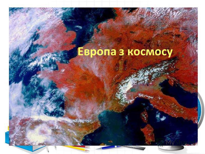 Европа з космосу