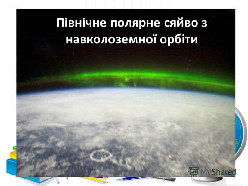 Північне полярне сяйво з навколоземної орбіти