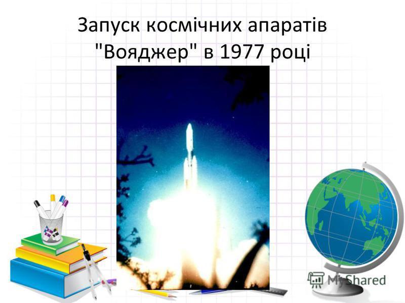 Запуск космічних апаратів Вояджер в 1977 році