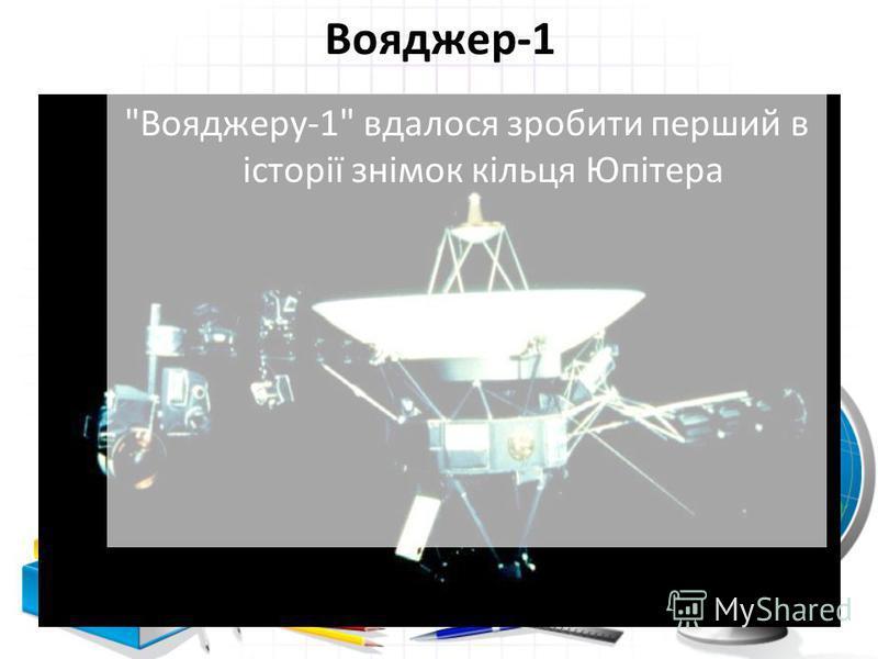 Вояджер-1 Вояджеру-1 вдалося зробити перший в історії знімок кільця Юпітера