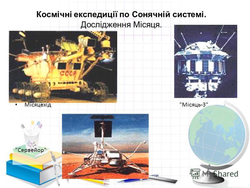Місяцехід Місяць-3 Сервейор Космічні експедиції по Сонячній системі. Дослідження Місяця.
