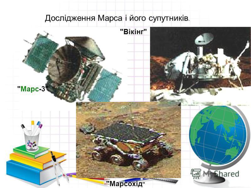 Дослідження Марса і його супутників. Марс-3 Вікінг Марсохід