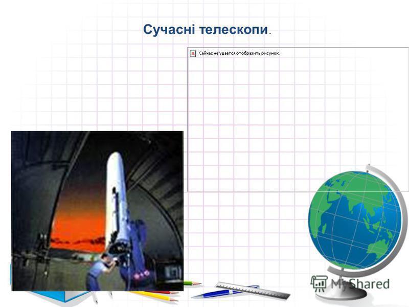 Сучасні телескопи.