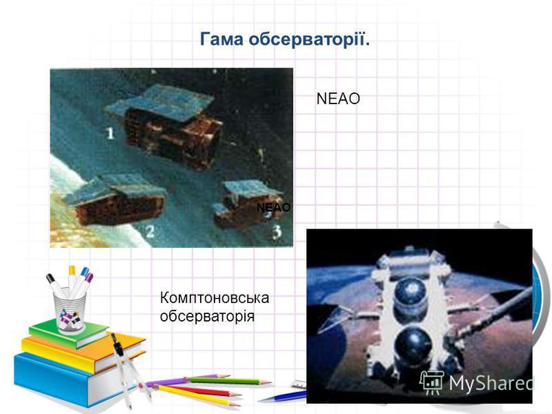 Гама обсерваторії. NEAO Комптоновська обсерваторія