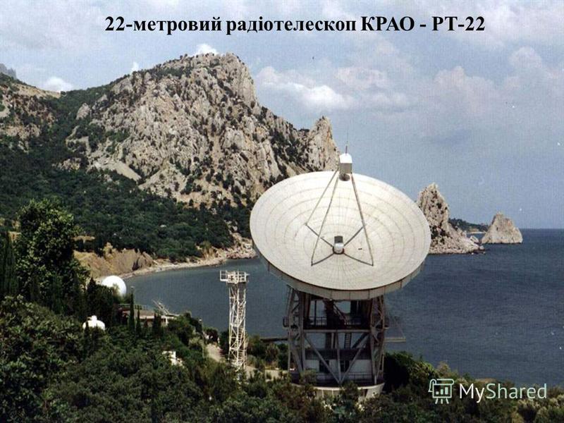 22-метровий радіотелескоп КРАО - РТ-22