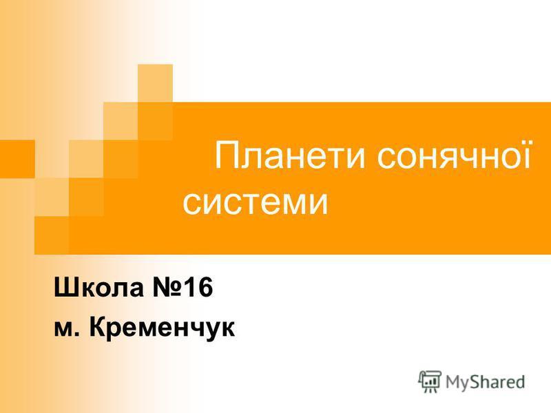 Планети сонячної системи Школа 16 м. Кременчук