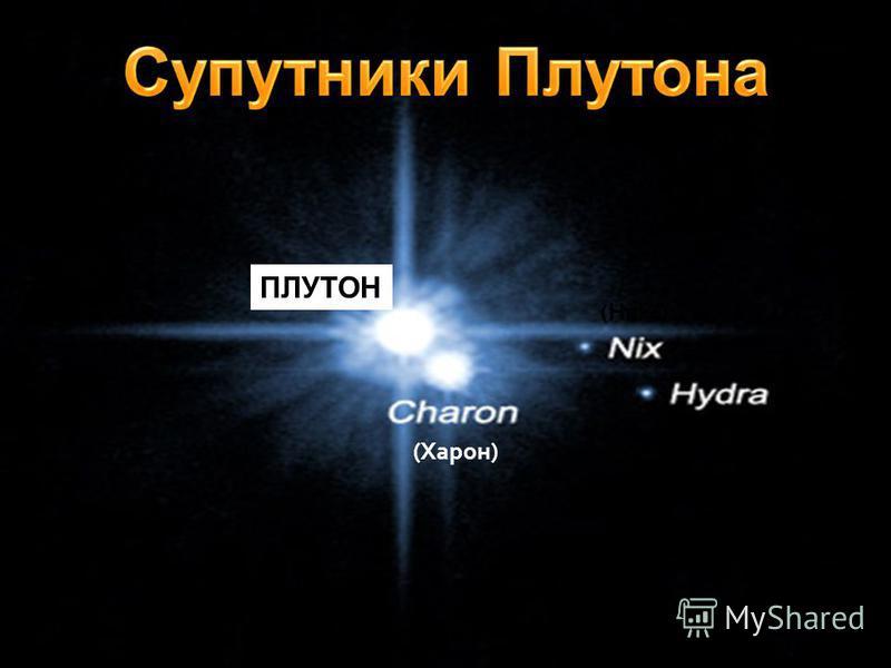 (Харон) (Некс) (Гидра) ПЛУТОН