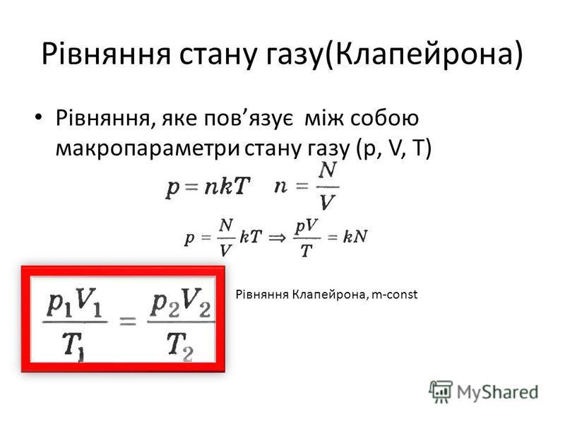 Рівняння стану газу(Клапейрона) Рівняння, яке повязує між собою макропараметри стану газу (p, V, T) Рівняння Клапейрона, m-const