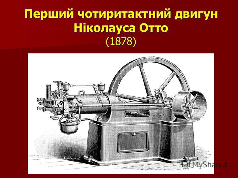 Перший чотиритактний двигун Ніколауса Отто (1878)