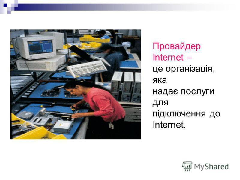Провайдер Internet – це організація, яка надає послуги для підключення до Internet.