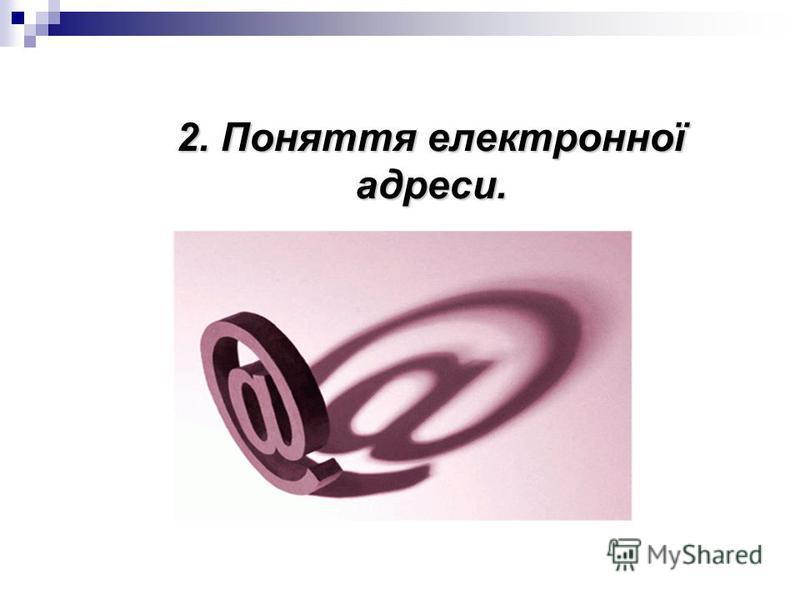 2. Поняття електронної адреси.