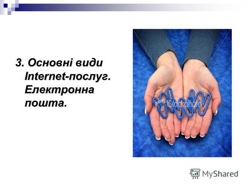 3. Основні види Internet-послуг. Електронна пошта.