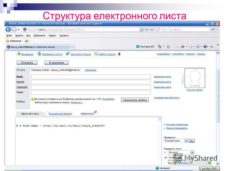 Структура електронного листа