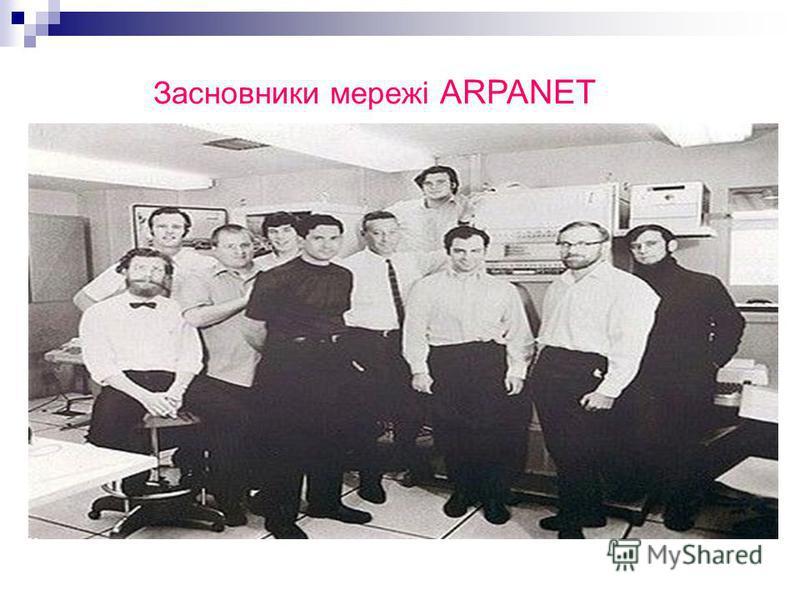 Засновники мережі ARPANET