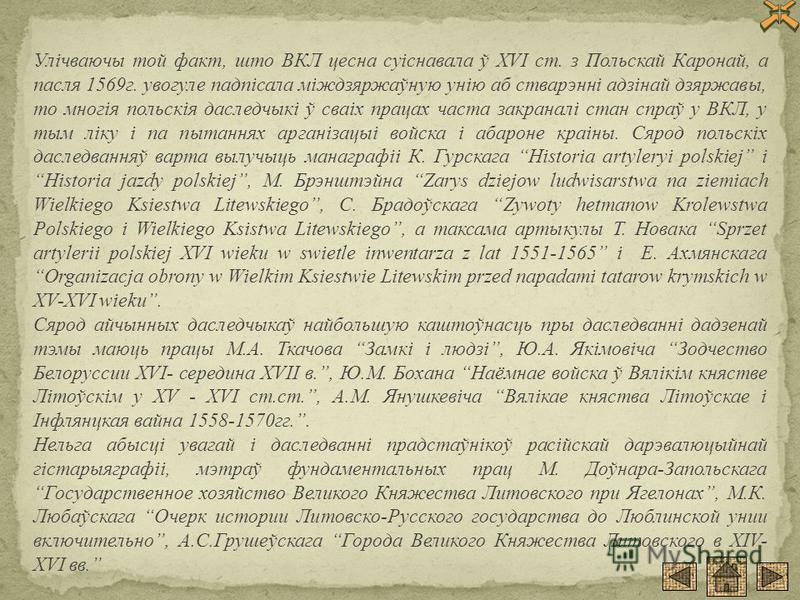 Улічваючы той факт, што ВКЛ цесна суіснавала ў XVI ст. з Польскай Каронай, а пасля 1569г. увогуле падпісала міждзяржаўную унію аб стварэнні адзінай дзяржавы, то многія польскія даследчыкі ў сваіх працах часта закраналі стан спраў у ВКЛ, у тым ліку і