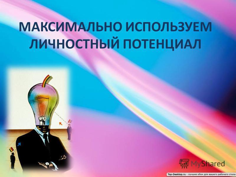 Диагностика Личностной Креативности Туник С Доставкой
