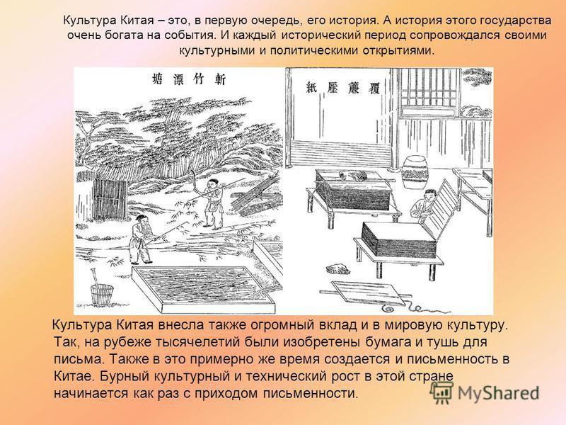 Культура Китая – это, в первую очередь, его история. А история этого государства очень богата на события. И каждый исторический период сопровождался своими культурными и политическими открытиями. Культура Китая внесла также огромный вклад и в мировую