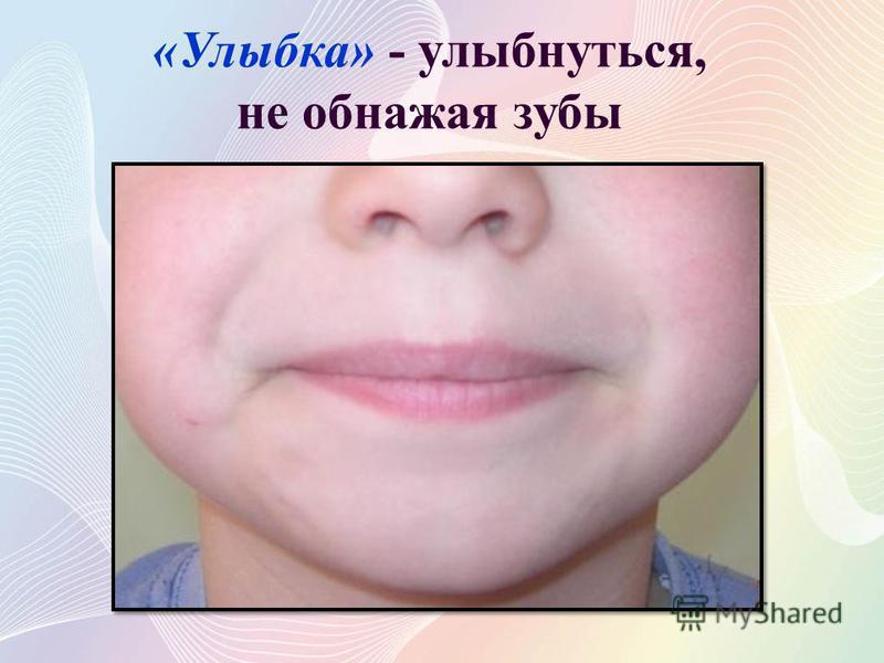 «Улыбка» - улыбнуться, не обнажая зубы