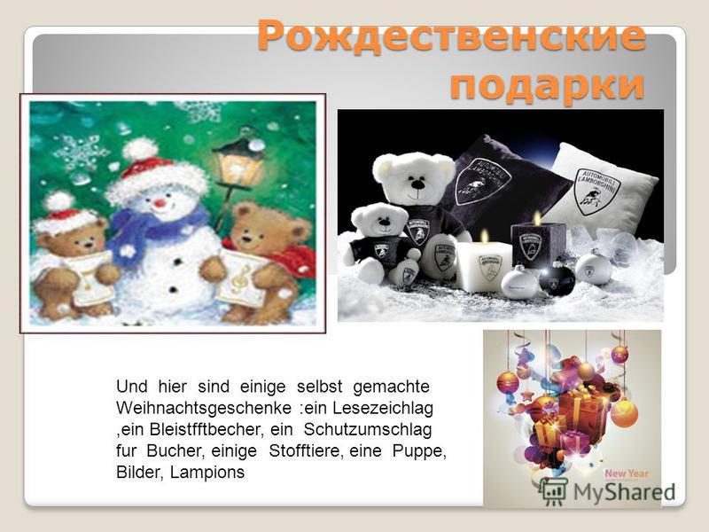 Рождественские подарки Und hier sind einige selbst gemachte Weihnachtsgeschenke :ein Lesezeichlag,ein Bleistfftbecher, ein Schutzumschlag fur Bucher, einige Stofftiere, eine Puppe, Bilder, Lampions