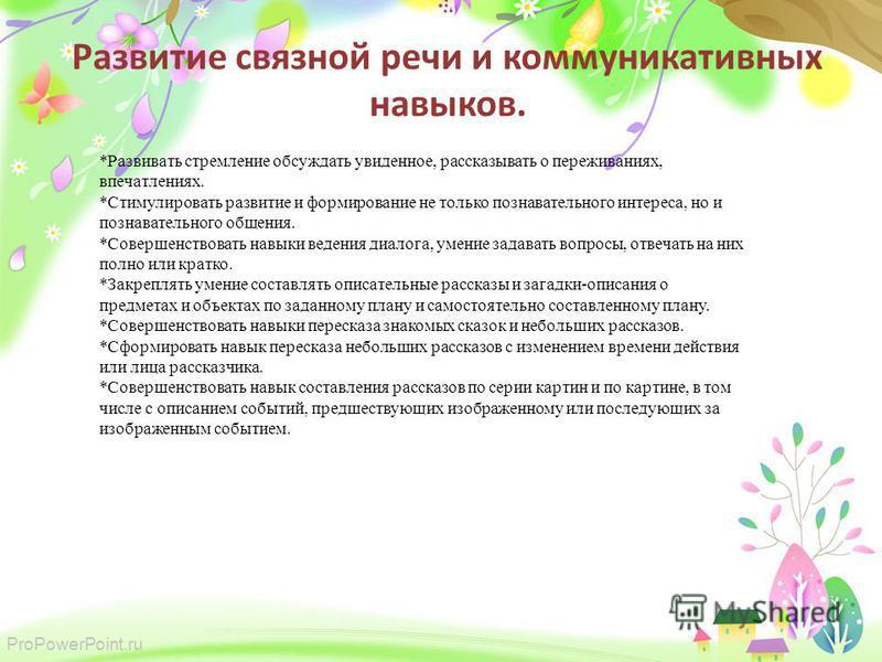 ProPowerPoint.ru Развитие связной речи и коммуникативных навыков. *Развивать стремление обсуждать увиденное, рассказывать о переживаниях, впечатлениях. *Стимулировать развитие и формирование не только познавательного интереса, но и познавательного об