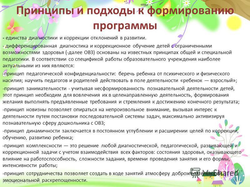 ProPowerPoint.ru Принципы и подходы к формированию программы - единства диагностики и коррекции отклонений в развитии. - дифференцированная диагностика и коррекционное обучение детей с ограниченными возможностями здоровья (-далее ОВЗ) основаны на изв