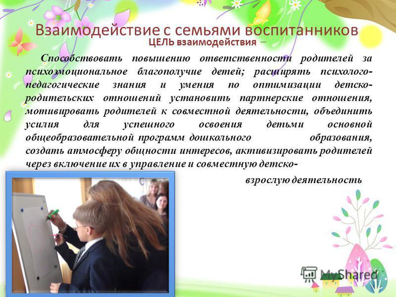 ProPowerPoint.ru Взаимодействие с семьями воспитанников ЦЕЛЬ взаимодействия – Способствовать повышению ответственности родителей за психоэмоциональное благополучие детей; расширять психолого- педагогические знания и умения по оптимизации детско- роди