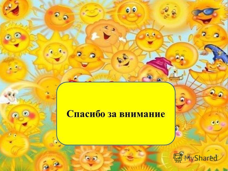 ProPowerPoint.ru Спасибо за внимание
