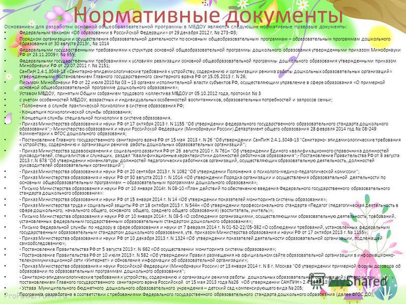 ProPowerPoint.ru Нормативные документы Основанием для разработки основной общеобразовательной программы в МБДОУ являются следующие нормативные правовые документы: Федеральным законом «Об образовании в Российской Федерации» от 29 декабря 2012 г. 273-Ф