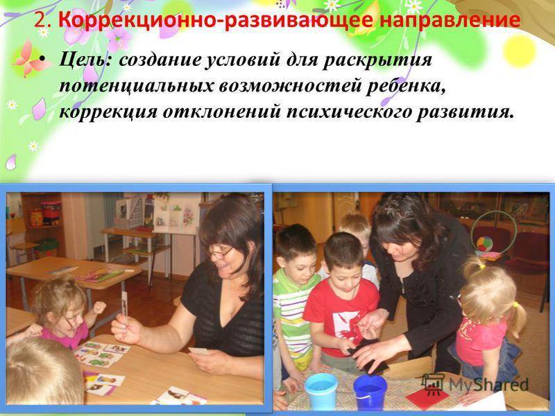 ProPowerPoint.ru 2. Коррекционно-развивающее направление Цель: создание условий для раскрытия потенциальных возможностей ребенка, коррекция отклонений психического развития.