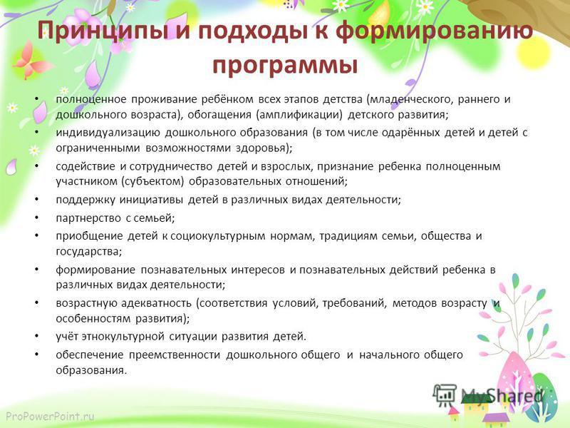 ProPowerPoint.ru Принципы и подходы к формированию программы полноценное проживание ребёнком всех этапов детства (младенческого, раннего и дошкольного возраста), обогащения (амплификации) детского развития; индивидуализацию дошкольного образования (в