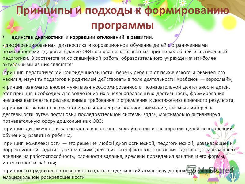ProPowerPoint.ru Принципы и подходы к формированию программы единства диагностики и коррекции отклонений в развитии. - дифференцированная диагностика и коррекционное обучение детей с ограниченными возможностями здоровья (-далее ОВЗ) основаны на извес