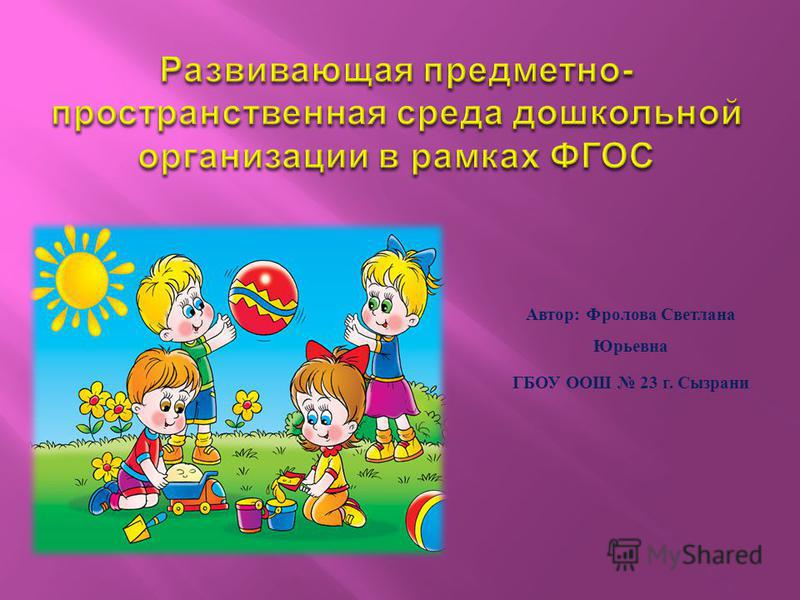 Автор : Фролова Светлана Юрьевна ГБОУ ООШ 23 г. Сызрани