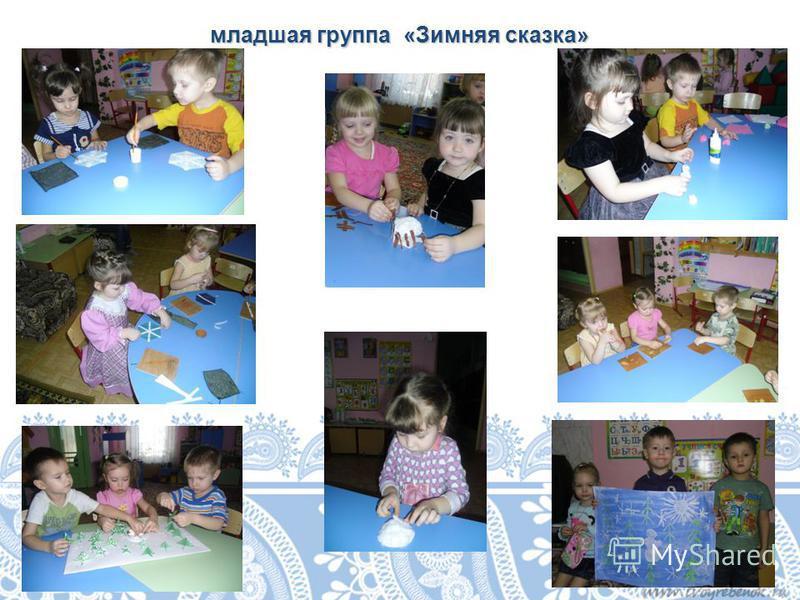 младшая группа «Зимняя сказка»