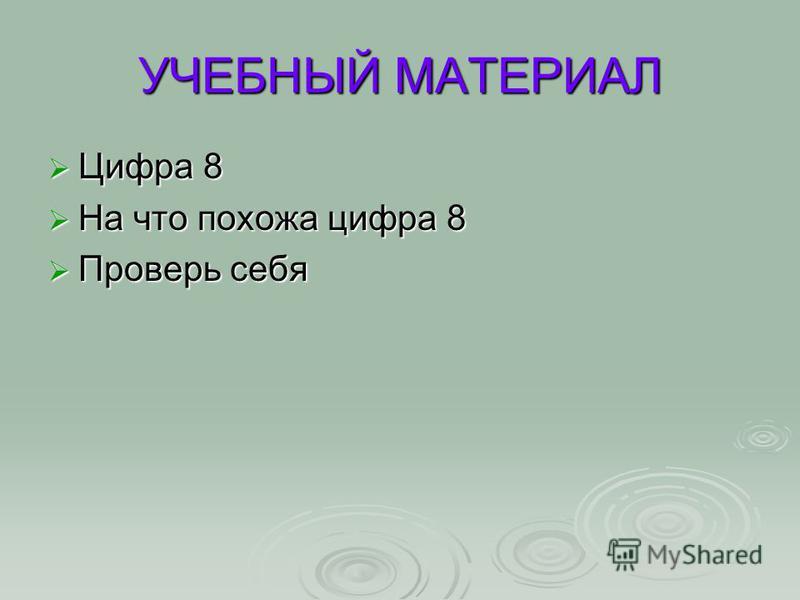 Ц И Ф Р А ЧИСЛО 8
