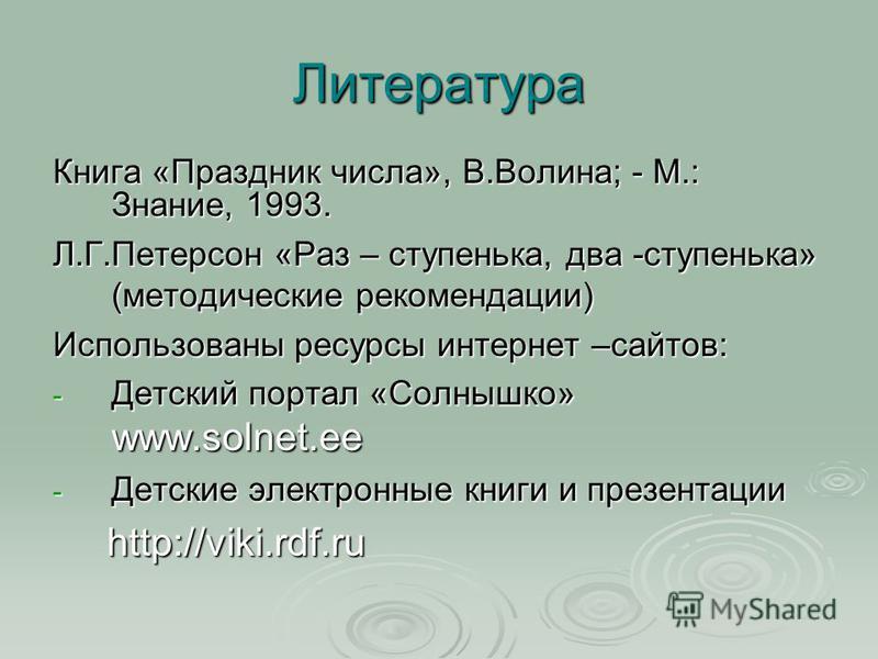 Презентация на тему «Число 8. Цифра 8.» подготовлена Пигалкиной Юлией Сергеевной, «Число 8. Цифра 8.» подготовлена Пигалкиной Юлией Сергеевной, воспитателем ДОУ 70 г.Сызрани для детей подготовительной группы (6 лет) (6 лет)