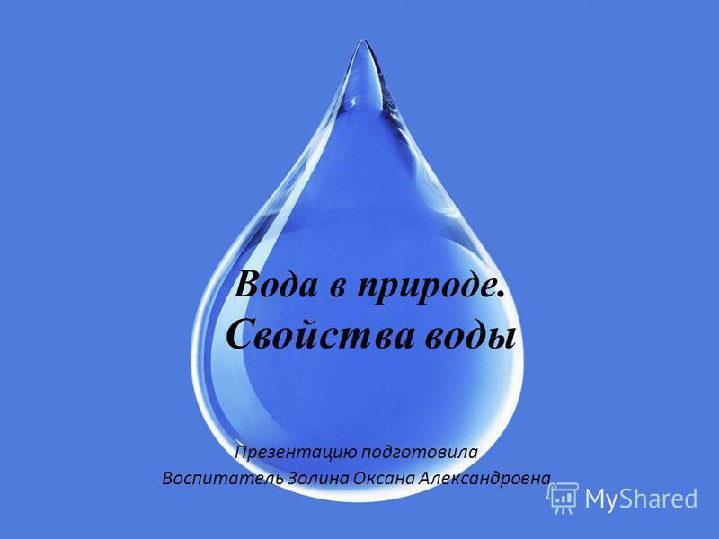 Вода в природе. Свойства воды Презентацию подготовила Воспитатель Золина Оксана Александровна