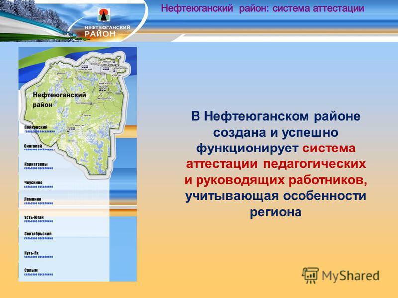 В Нефтеюганском районе создана и успешно функционирует система аттестации педагогических и руководящих работников, учитывающая особенности региона