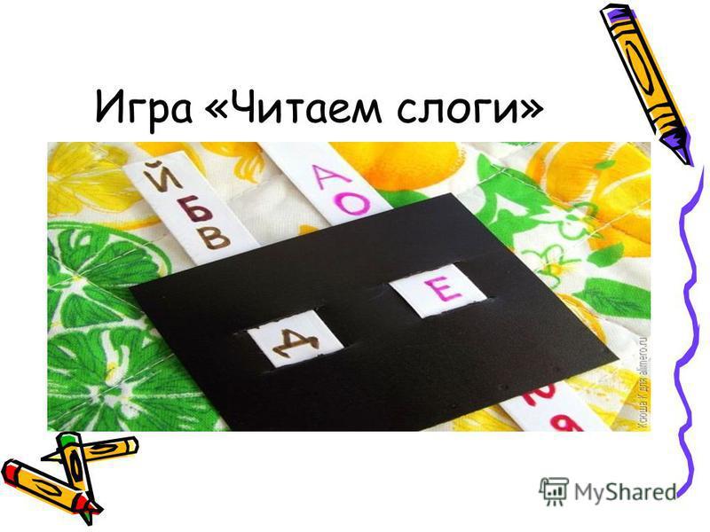 Игра «Читаем слоги»